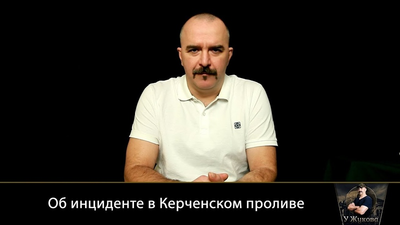 Об инциденте в Керченском проливе