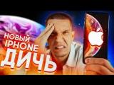 Дима Масленников Самый дорогой IPhone провал Apple