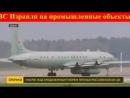 Российский самолёт-разведчик Ил-20 сбили