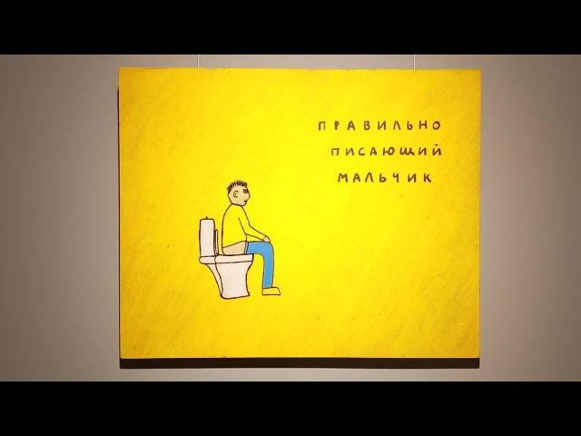 UTV. Нелюбимые художники Башкирии показали контрвзгляд на искусство