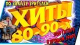 ХИТЫ ПОД ГИТАРУ 80-90-Х ПО ЗАКАЗУ ЗРИТЕЛЕЙ