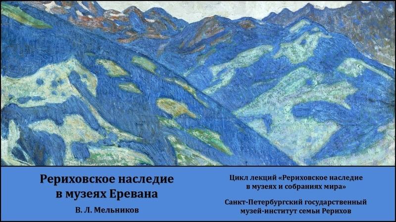 Лекция Рериховское наследие в музеях Еревана