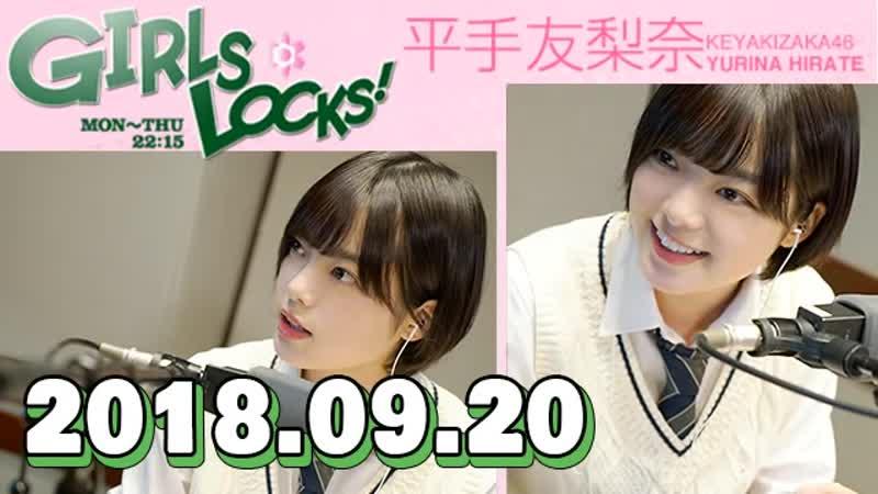 【2018-09-20 GIRLS LOCKS! 欅坂46 平手友梨奈 ガールズロックス!3週目】