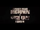 Возвращение героя 2013 Русский трейлер
