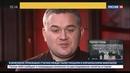 Новости на Россия 24 • Бывший украинский военный рассказал, кто сбил Боинг