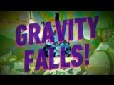 Гравити Фолз: Трейлер 18 серии 2 Сезона (ОЗВУЧКА ГУГЛ ХРОМ)