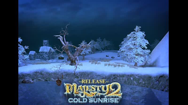 Majesty 2: Cold Sunrise 8(Героическая сложность) | MadSTV.ru