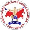Федерация тайского бокса-муайтай России