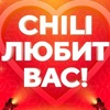 CHiLi bar-club // Official group (18+)