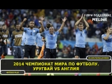 2014 Чемпионат мира по футболу. Урuгвай vs Англuя