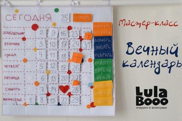 Календарь настроения для детей своими руками 16