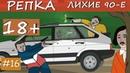 ГОГОЛЬ и ТАЙНА МЁРТВЫХ ДУШ Репка Лихие 90-е 2 сезон 6 серия