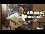 Алексей Иващенко, Мой милый, Георгий Васильев, мой милый жди меня мой милый и я приду ...