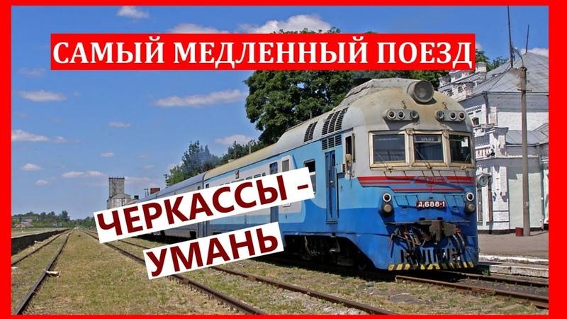 Самый медленный поезд Черкассы Умань