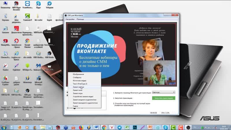 Прямая трансляция VK Live. Как создать ее и провести во ВКонтакте.