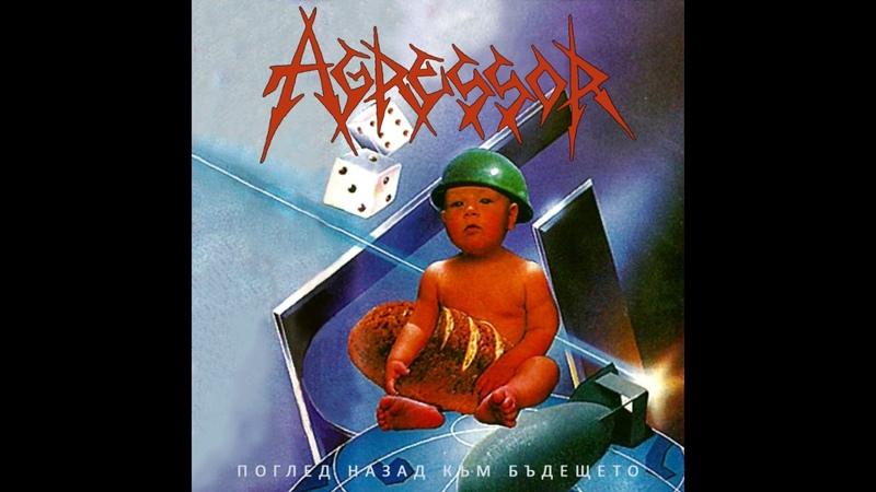 Agressor - Pogled nazad kŭm bŭdeshteto    Агресор - Поглед назад към бъдещето [Full Album]