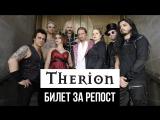 THERION - БИЛЕТ ЗА РЕПОСТ!
