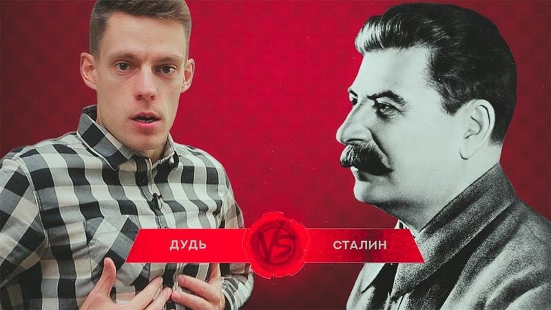 Почему Дудь врет о Сталине? | Дудь не знает историю [SciPie]