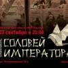 """Спектакль """"Соловей Императора"""""""