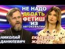 Мы держимся не за Россию а за принципы и единство Церкви Быстрое погружение с Катей Жарких