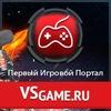 VSGAME - игровые новости, обзоры, гайды