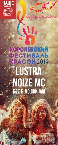 Королевский Фестиваль Красок #КФК2014