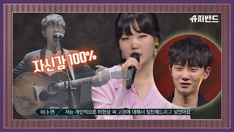 """""""자존감 100% 회복"""" 이수현 Lee Suhyun 의 칭찬을 부르는 하현상 고음↗↗ 슈퍼밴드 SuperBa"""