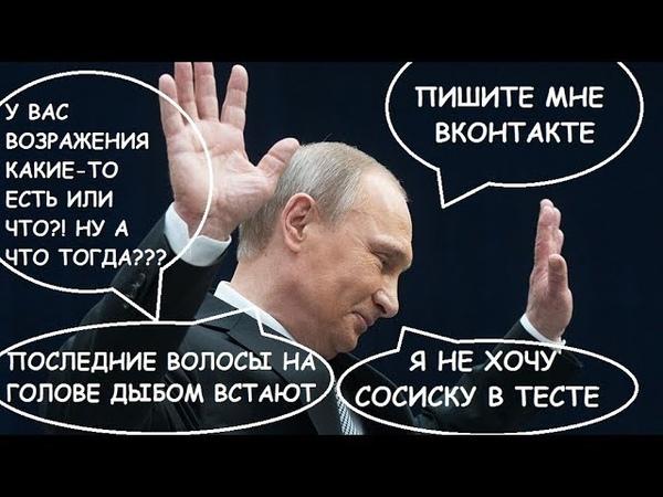 Путин шутит лучше КВН и Comedy! Шутки и острые высказывания Путина 2018!