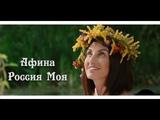 Афина - клип
