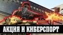 CSGO / World of Tanks - Не реально тупорылая акция от ВГ. Киберспорт в который не верит Калибр.
