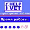 """Ветеринарная клиника """"Хелпвет"""""""