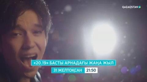 Qazaqstan РТРК АҚ on Instagram 20 19 Басты арнадағы Жаңа жыл ең танымал жұлдыздарды біріктірген тек қана хит әндер шырқалатын алаң Әзіл