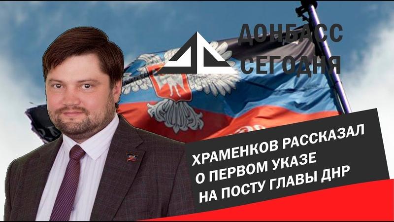 Храменков рассказал о первом указе на посту Главы ДНР