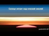 Солнце летает над плоской землей