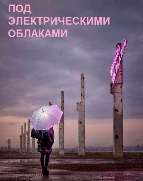 Под электрическими облаками (2015) HD