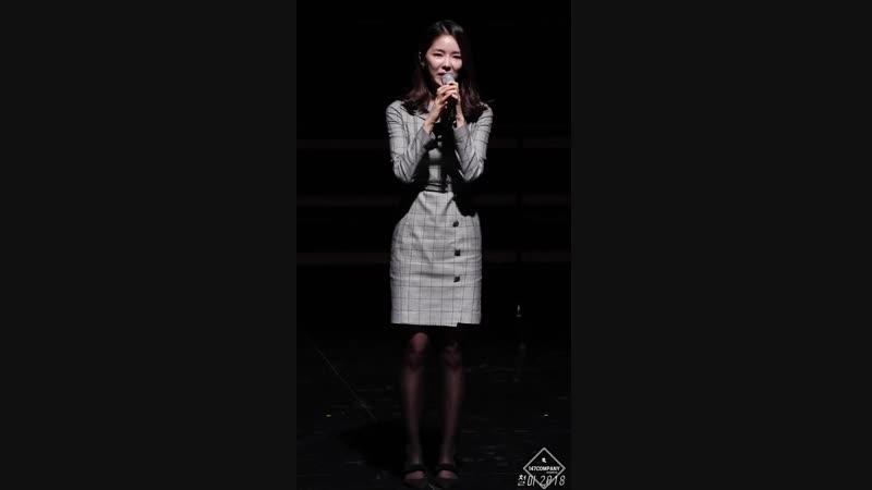 181110 이효은 (HyoEun) 멘트 BY 철이 147Company - 안성맞춤아트홀 sing(직캠_⁄fancam)