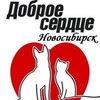 Благотворительный фонд «ДОБРОЕ СЕРДЦЕ»