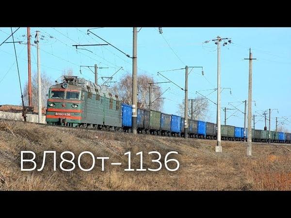 ВЛ80т-1136 [Брянск-2] | ЭР9Т-731 [№ 6542 Конотоп - Зерново]