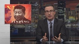 Xi Jinping Last Week Tonight with John Oliver (HBO)