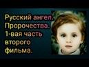 Русский ангел. Пророчества. 1-вая часть второго фильма.
