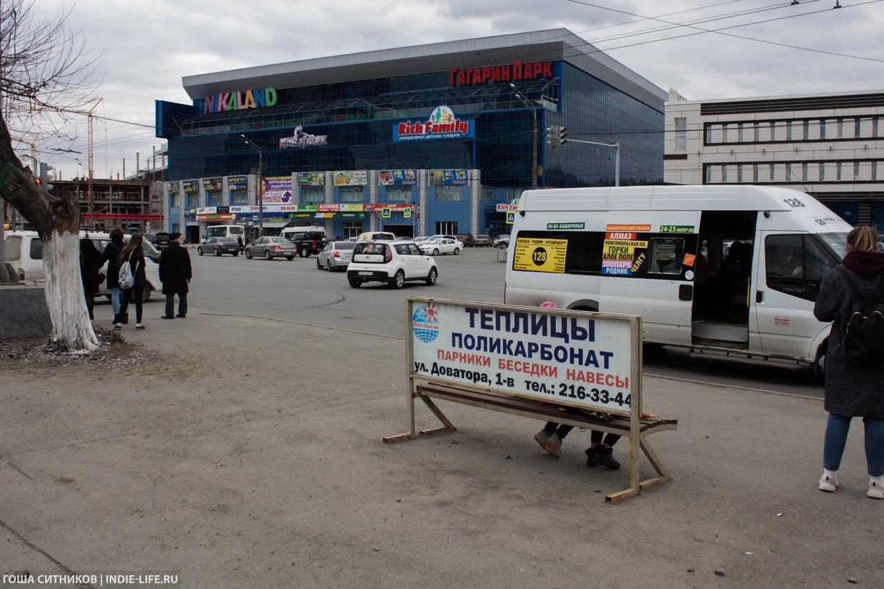 Остановка Челябинск