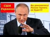 Россия виновата Куда россия НАЦЕЛИТ ракеты в случае выхода США из РСМД! Срочно!