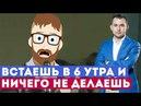 Встаешь в 6 Утра и Ничего не Делаешь Михаил Дашкиев Бизнес Молодость БМ