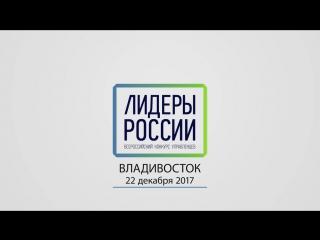 ДФО. Полуфинал конкурса «Лидеры России» во Владивостоке. Впечатления участников. Часть 2