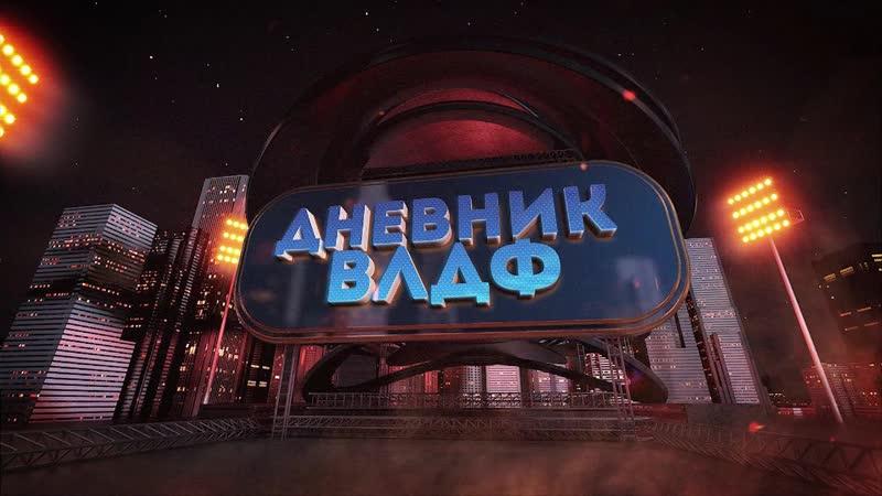 Дневник ВЛДФ №15 от 07.08.2018 (Летний чемпионат)