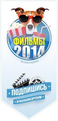 кино онлайн бесплатно 2014 2013 смотреть новинки в хорошем качестве
