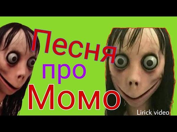 Песня про МоМо!страшная Момо вылезает из под кроватейПесня о Момо/страшная песня о Момо!(Пародия)