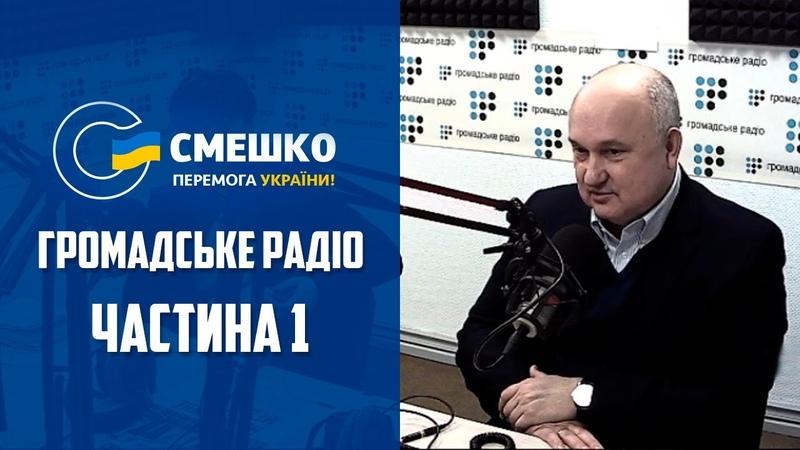 Ігор Смешко, Громадське радіо. ЧАСТИНА 1. 15.02.2019 р.