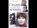 Сильная слабая женщина (2010) Россия