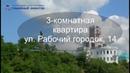 Продам квартиру в Хабаровске улица Рабочий городок 14